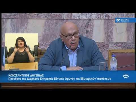 Κοινή Συνεδρίαση Κοινοβουλευτικών Επιτροπών με θέμα: Ένα νέο κεφάλαιο για την Ελλάδα (03/07/2018)