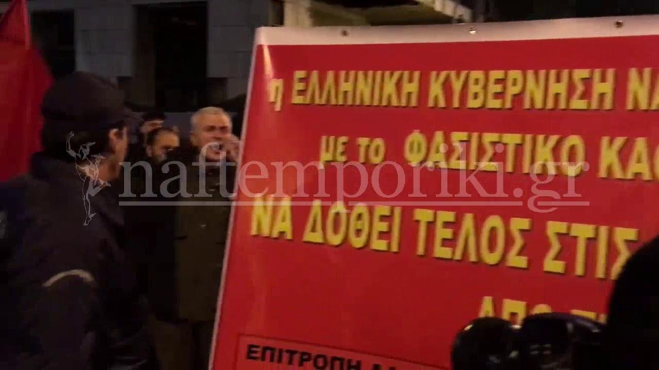 Πορεία κατά της επίσκεψης Ερντογάν στην Ελλάδα
