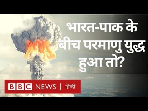 Kashmir को लेकर Nuclear War