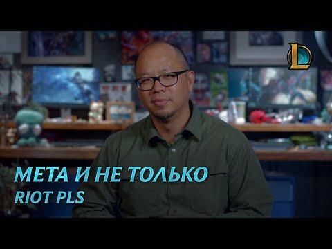 Мета и не только   Riot Pls – League of Legends
