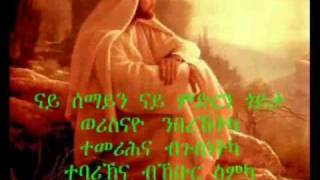 Eritrean Orthodox  Tewahdo  Church Dubai Mezmur