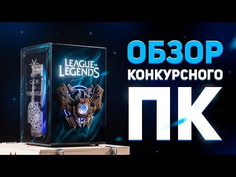 Обзор конкурсного ПК INVASION Pandora League of Legends