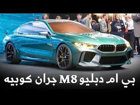 العرب اليوم - شاهد: بي إم دبليو M8 جران كوبيه الاختبارية BMW