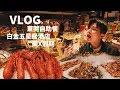 Download Lagu 美X假期 短線遊 東莞 自助餐 白金五星酒店之旅 Mp3 Free
