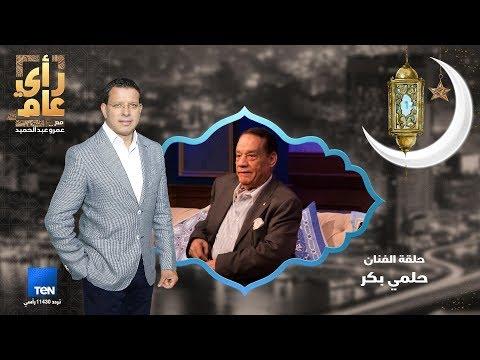 """الحلقة 13 من برنامج """"رأي عام"""".. حلمي بكر في ضيافة عمرو عبد الحميد"""