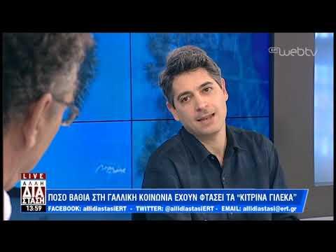 Ο Μάκης Μαλαφέκας, η γραφή, το Παρίσι και τα «Κίτρινα γιλέκα» | 14/1/2019 | ΕΡΤ