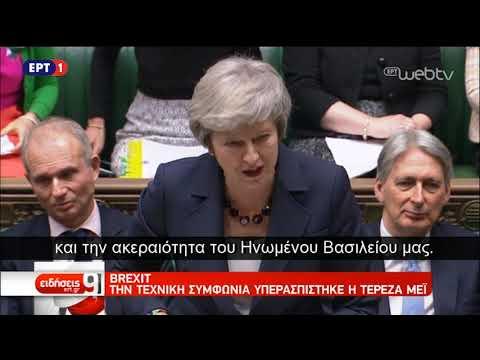 Κρίσιμο υπουργικό για τη συμφωνία με την ΕΕ για το Brexit | 14/11/18 | ΕΡΤ