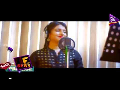 Peppy Song - Sala Maar Dala Re   Entertainment News   Love Promise - Odia Movie