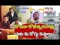 Download Video Agnyaathavaasi : Case filed against Kodaka Koteswara Rao song || Pawan Kalyan