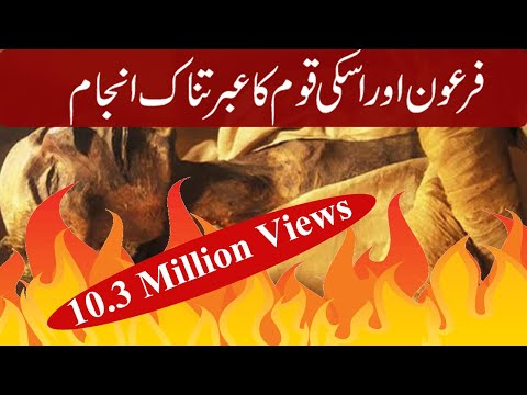 Quranic Story of MusaAS & Pharaoh (Firwan) | Arabic & Urdu subtitles of ayat|