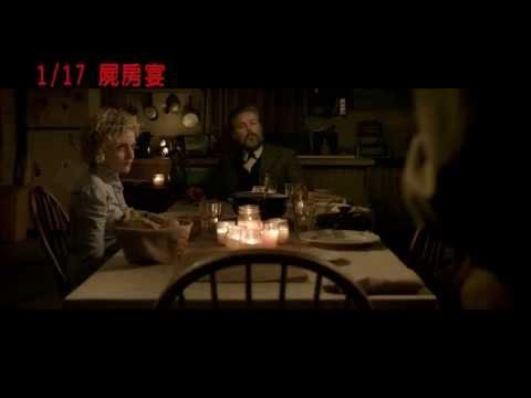 1.17《屍房宴》中文正式預告|驚悚噬血 一刀未剪 結局驚嚇指數破表 顛覆你對恐怖片的想像
