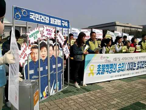 On April 7 World Health Day, KHMU held a press conference