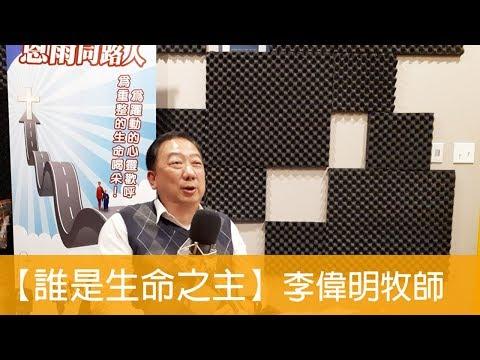 電台見證 李偉明牧師 (誰是生命之主) (12/31/2017 多倫多播放)