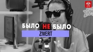Zivert #БылоНеБыло
