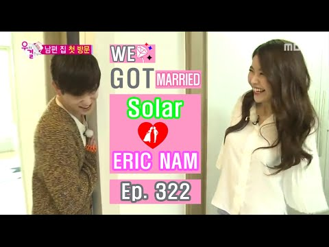 [We got Married4] 우리 결혼했어요 - Solar, Eric Nam's House was a surprise visit 20160521