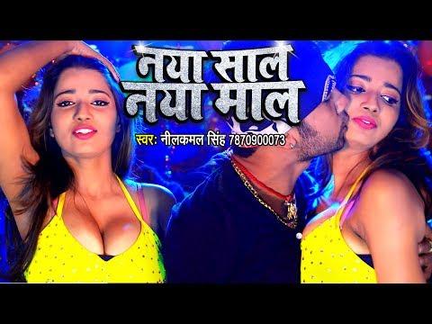 Neelkamal Singh NEW YEAR PARTY SONG 2019 - नया साल नया माल - Bhojpuri Hit Songs 2019 New