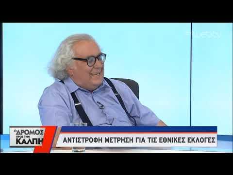 Ο Δρόμος προς την Κάλπη – Συνέντευξη «ΕΕΚ-ΤΡΟΤΣΚΙΣΤΕΣ» | 28/06/2019 | ΕΡΤ