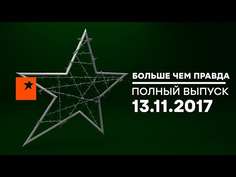 Больше чем правда - выпуск 56 от 13.11.2017 - DomaVideo.Ru