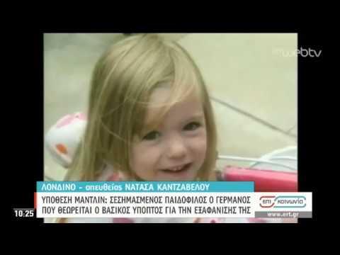 Υπόθεση Μαντλίν : Εξελίξεις στην υπόθεση της εξαφάνισης της μικρής Μαντλίν   04/06/2020   ΕΡΤ