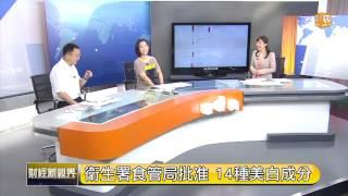 【2013.07.20】美白的代價1 美白成分知多少 -udn Tv