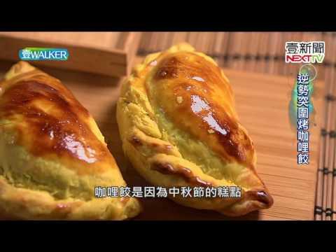 萬華六十年老店 阿寶師咖哩餃