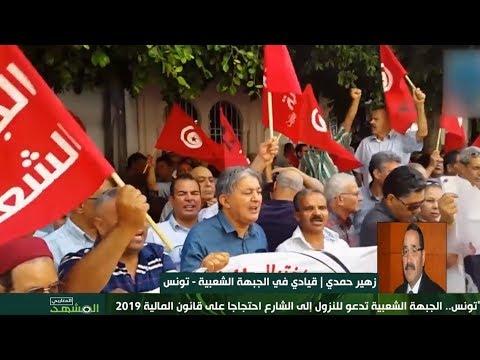 تونس.. الجبهة الشعبية تدعو للنزول إلى الشارع احتجاجا على قانون المالية 2019