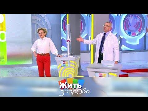 Жить здорово - Выпуск от 18.09.2018 - DomaVideo.Ru