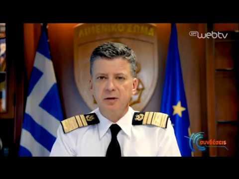 Λιμενικό Σώμα: «Εμείς μένουμε στις ελληνικές θάλασσες, εσείς μείνετε σπίτι» | 15/04/2020 | ΕΡΤ