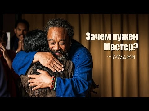 Mooji Video: Do I Need a Master to Realize the Truth?