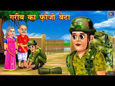 गरीब का फौजी बेटा - Stories in Hindi | Moral Stories | Hindi Kahaniya | Bedtime Stories | Kahaniyan