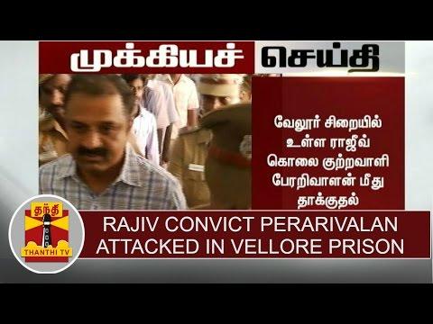 BREAKING--Rajiv-Convict-Perarivalan-attacked-in-Vellore-prison-Thanthi-TV