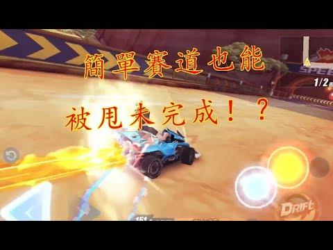 【Garena極速領域】最適合訓練甩尾的賽道!
