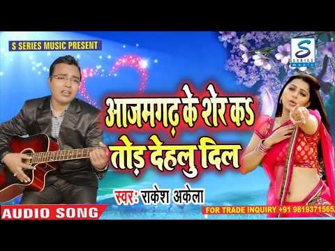 Video इस गाने को सुनने के बाद आप रो देंगे -Azamgarh ke sher ka tod dehlu dil -rakesh akela -superhits 2018 download in MP3, 3GP, MP4, WEBM, AVI, FLV January 2017