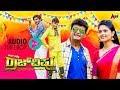 Rajvishnu | Kannada Audio Jukebox 2017 | Sharan | Chikkanna | Vaibhavi | Arjun Janya | Ramu