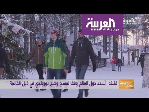 العرب اليوم - شاهد: من هي أسعد دول العالم