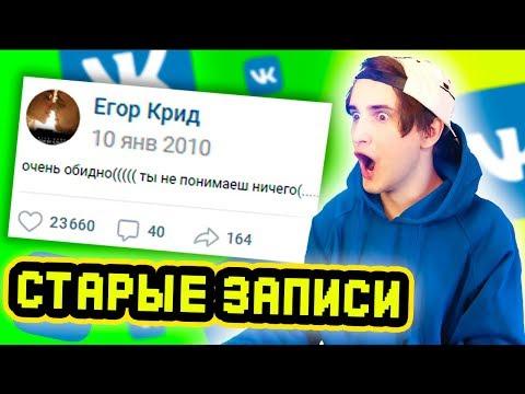 ЕГОР КРИД И ЕГО СТАРЫЕ ЗАПИСИ В ВК - DomaVideo.Ru