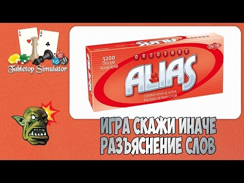ALIAS ИЛИ СКАЖИ ИНАЧЕ ● АЛИАС TABLETOP SIMULATOR