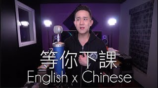 "Video ""等你下課"" Chinese/English - Jay Chou (Jason Chen Cover) MP3, 3GP, MP4, WEBM, AVI, FLV Juli 2018"