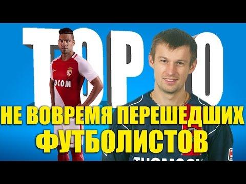 ТОП-10 не вовремя перешедших футболистов - DomaVideo.Ru