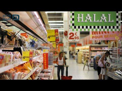 حملة فرنسية على منتجات «الحلال» بفرنسا.. ما القصة؟