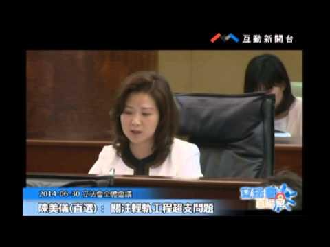 陳美儀立法會議程前發言 20140630