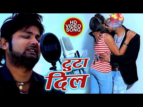 Video Ranjeet Singh का सबसे दर्द भरा गाना 2018 - टुटा दिल - Toota Dil - Bhojpuri Sad Song 2018 New download in MP3, 3GP, MP4, WEBM, AVI, FLV January 2017
