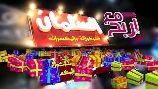 اربح مع السلمان للشوكولاته والمكسرات - 16 رمضان