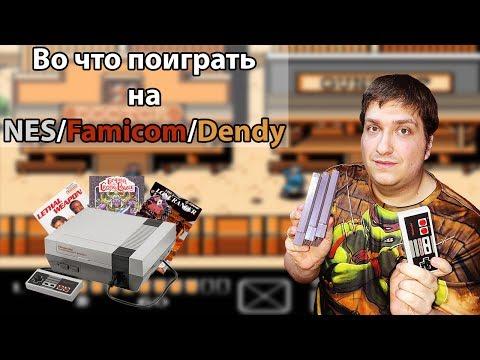 Во что поиграть на Денди/NES/Famicom.Эпизод 06/Nes Hidden Gems Ep.06 (видео)