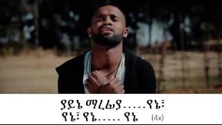 Download Lagu Yared Negu Yayne Marefiya - Lyrics Mp3