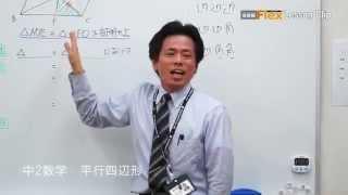 恋ヶ窪校 中2数学 平行四辺形