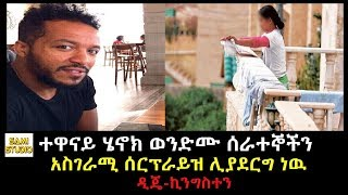 Ethiopia: ተዋናይ ሄኖክ ወንድሙ ሰራተኞችን አስገራሚ ሰርፕራይዝ ሊያደርግ ነዉ ዲጄ-ኪንግስተን