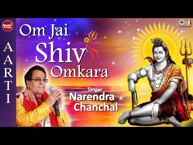 om shiv omkara aarti in hindi pdf