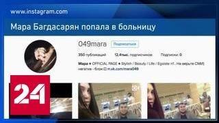 Скандальная стритрейсерша Багдасарян попала в больницу прямо с трассы