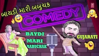 T-Series Gujarati presents Jagdish Trivedi (Gujarati Jokes ) - જગદીશ ત્રિવેદીના જોક્સ - ગુજરાતી જોક્સ  Gujarati Comedy ------------------------------------...